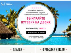Верстка email-рассылок Lamoda.ru