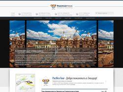 """Туристическо-информационный портал """"Pacifico Tour"""""""