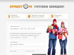 Сайт потребкредитов