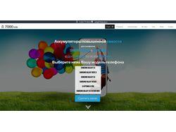 Landing Page | Продающая страница