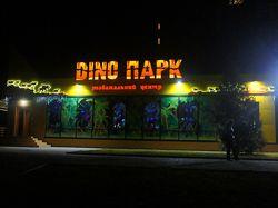 Вывеска  развлекательного центра «Дино Парк»