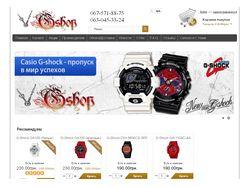 """Украинский интернет-магазин копии часов """"Gshop"""""""