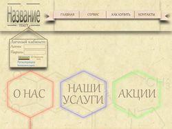 Разработка Web-Дизайна