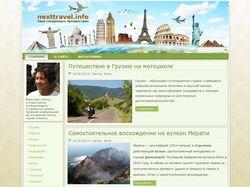 Сайт о туризме и путешествиях