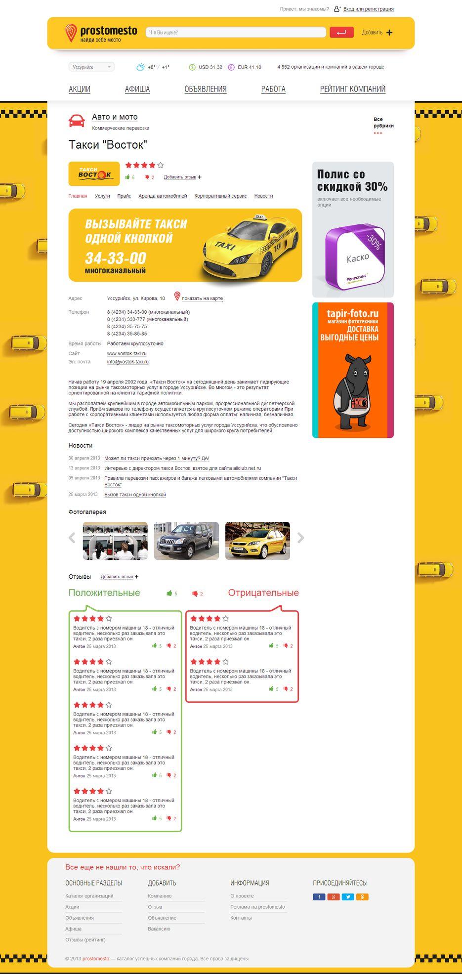 Описание такси