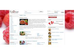 Наполнение кулинарного сайта.