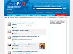Менеджмент и тестирование проекта http://russiafaq