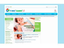 Разработка поддержка проекта ilive.com.ua