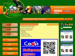 Спортивный бар «Свой»