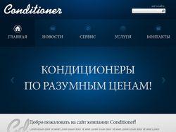 """Дизайн сайта для компании """"Кондиционер"""""""