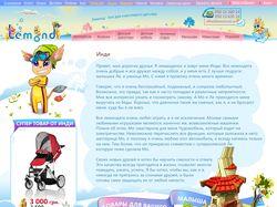 lemond.com.ua