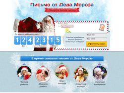 Landing Page Письмо от Деда Мороза