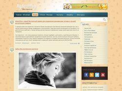 Макет блога