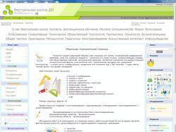 Виртуальная школа ДО