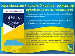 """Плакат """"Криминальный кодекс Украины"""""""