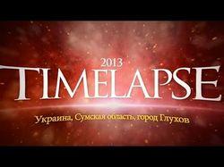TIMELAPSE 2013