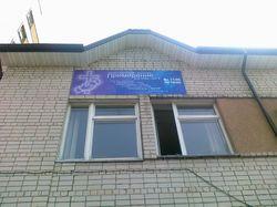 Баннер христианской церкви