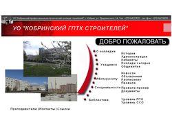 Сайт ГПТК строителей.