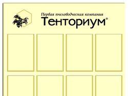 стенд, компания Тенториум.