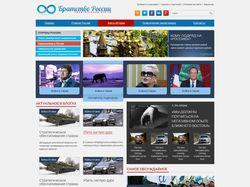 Дизайн сайта газеты