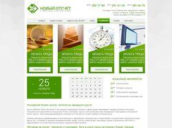 Дизайн сайта семинаров