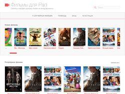 Фильмы для iPad