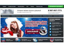Crangy - интернет магазин мужских украшений