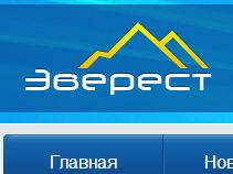 Эверест - интернет магазин
