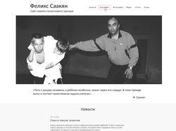 Сайт памяти