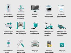 Иконки для сайта Фаворит сервис.