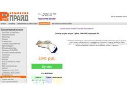 Карточки товаров интернет-магазина COMPTLT.RU