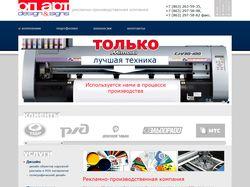 ОП-Арт - рекламно-производственная компания