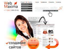 WebMaxima - Создание и продвижение сайтов.