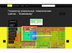 Генератор уникальных, тематических сайтов.