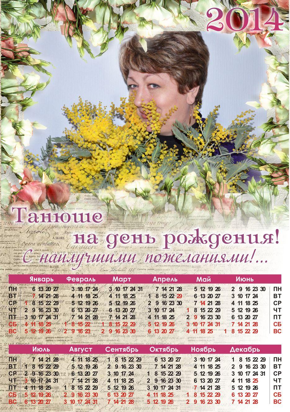 Оригинальные календарь поздравлений