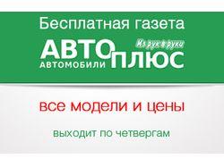 """Газета """"Авто Плюс"""""""