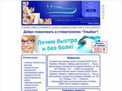Стомотологическая клиника