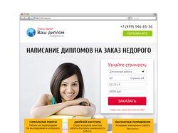Landing page  по продажи Дипломных работ