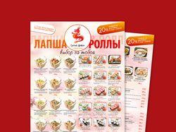 Листовка меню доставки
