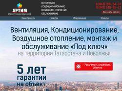 artimvent.ru