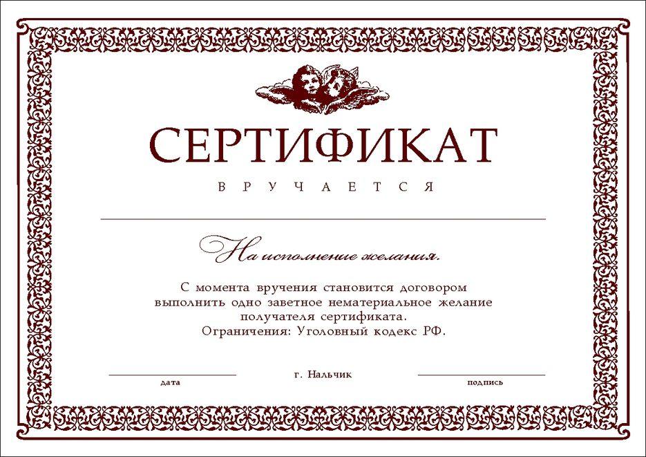 Сертификаты на день рождения маме своими руками 27