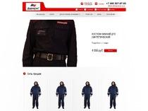 Интернет-магазин форменной одежды