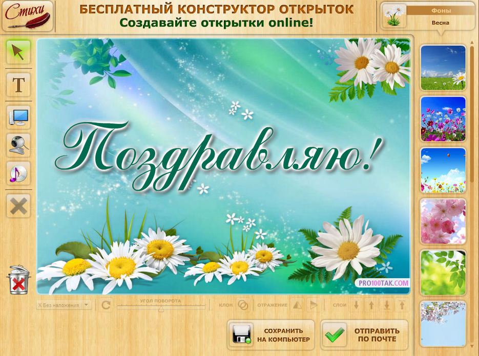 Открытки лет, создание открытка онлайн