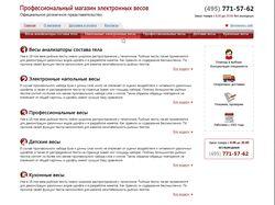 Дизайн интернет-магазина электронных весов