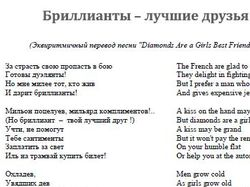 Переводы песен