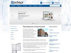 Айсберг — Производство холодильников Смоленск
