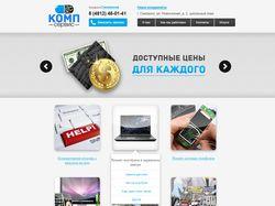 КомпСервис — Компьютерная помощь в Смоленске