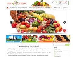 http://mosfoodservice.ru/   овощи и фрукты