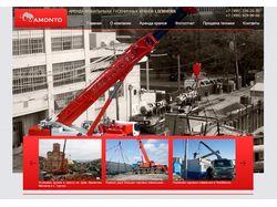 Сайт компании2