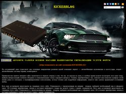 Сайт компании KICKERBLAG